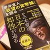 丸山俊一、NHK「欲望の資本主義」取材班「岩井克人『欲望の貨幣論』を語る」:太陽の下、この世には何も新しいものはありません