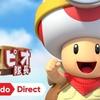 【評判・レビュー】Switch『進め!キノピオ隊長』、メタクリティック82点