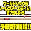 【シマノ】モンスターサイズのバラマンディも狙えるパワフルスペックスピニングロッド「ワールドシャウラ ドリームツアーエディション2754R-5」通販予約受付開始!