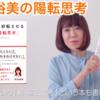 ネガティブOK⁉営業世界2位の和田 裕美さんの「陽転思考」とは