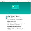 現行のWirexのカードなどが日本で使えなくなるのでまた再発行になりそうです