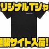 【ワーキングクラスゼロ】小さくロゴが入ったシンプルなアパレル「オリジナルTシャツ」通販サイト入荷!