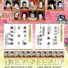 十一月顔見世歌舞伎昼の部(歌舞伎座)