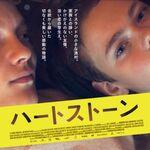 映画「ハートストーン」(ほぼネタバレ)ラストのカサゴがかすかな救いでも、子どもたちの見る希望なき世界