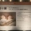 【忘備録】「眠り展:アートと生きること ゴヤ、ルーベンスから塩田千春まで」