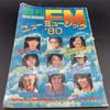 週刊FM「ニューミュージック'80」が懐かしすぎて、懐かしすぎて…。