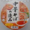 加古川市のダイレックスで「ニュータッチ 凄麺 中華そばの逸品」を買って食べた感想