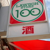 【日記】100円ローソンで300円の弁当を200円で買ったので中身を公開する!