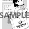 1/15(金)新刊 『ブランクスペース』1巻 購入特典