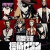 全事件解決達成と終演発表を受けて「歌舞伎町探偵セブン」のまとめと個人的なおすすめランキング