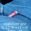 stabilizer gnz 012 1年9ヶ月経過 + サラリーマン親父のデニム穿き込みレポート