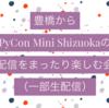 PyCon mini Shizuokaがオンライン開催になったので急遽愛知で配信を楽しむ会(一部生配信)を行います