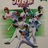 【プロ野球チップス】07【おまけカード】