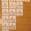 【小1算数・家庭学習】繰り上がり・繰り下がりはこのカードで完全定着