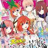 五等分の花嫁大特集の週刊少年マガジン2019年27号感想!