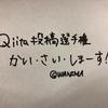 エンジニアチームでアウトプット強化のためにQiita投稿選手権をして、Qiita Organizations一覧のランキング1位になった話