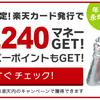 【高ポイント案件】楽天カード発行で14,480ANAマイル相当+Edy500円