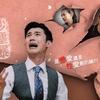 吳慷仁(ウーカンレン)出血大サービス台湾ドラマ「戀愛沙塵暴」
