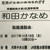 18日 午後6時半~ 刈草公園(JR西熊本駅西側)