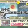 2021年7月23日の週_東京五輪開会