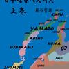 舛添騒ぎは当て馬?自民党政府が福島の除染土を全国の道路や防波堤などに再利用決定!