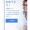 【Googleアドセンス】会津に住むおじさんが48回目の申請でついに合格した話。【その2】