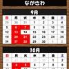 【9月の定休日】訂正のお知らせ