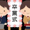 3/14(土)の生徒の話他あれこれ【発達障がい 学習塾】2020/03/14②