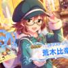 (17/01/01更新)デレステリセマラ・スペシャルガシャセットおすすめアイドル一覧