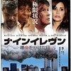 「 ナインイレヴン 運命を分けた日 」< ネタバレ あらすじ > NYワールドトレードセンターのエレベーターに閉じ込められた男女!
