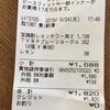 《月10万円貯めるリアル家計簿》6/24に使ったお金~母から届いたどっさりの北海道土産~