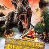 『マーシャル博士の恐竜ランド』
