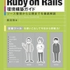 黒田努『Ruby on Rails環境構築ガイド』販売開始しました!