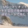 SPG・マリオット プラチナ会員資格継続獲得を通常ルートで挑む!