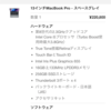 Just Purchased: MacBookPro 13インチ