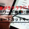【2019年版】キーワードを探すときに便利なショートカットボタン集!