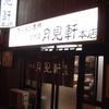 札幌の老舗ラーメン店『三代目月見軒』本店の事実とおすすめの店舗(北34条店)*2017年2月19日更新