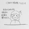 <体外受精>NO.4