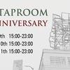 [ま]ポートランドのクラフトビールが満喫できる「PDX TAPROOM」の1周年記念プレゼント企画(3日間限定)に行ってきました @kun_maa