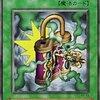 遊戯王カードのブースターR2の中で  どのカードが最もレアなのか?