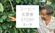 【コーヒー生産者STORY part9】切る?切らない?病気になったコーヒーの木