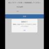 JavaScript SDKのキッチンシンクアプリを作る【会員管理編】