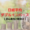 日経平均ダブルインバース【 初心者向け解説② 】メリットについて知ろう!