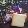 名古屋の鉄板ばらまき土産。小倉トーストラングドシャがおすすめ