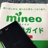 【Xperia】mineoのデータ専用プランのSIMカードをXperia X Compact(SO-02J)に挿して使う♪