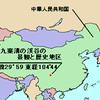中国・九寨溝で大地震!被害や影響は?観光ベストシーズンも逃す!
