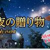 クリスマス家具紹介 【ハウジングブログ その18】 12/27追記