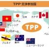TPPついに発行!12月30日に発行予定|TPPの詳細を分かりやすく解説