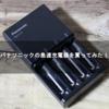 パナソニックの急速充電器を買ってみた!【Panasonic】【BQ-CC73AM-K】