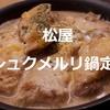 松屋本日発売「シュクメルリ鍋定食」頂きました!^^